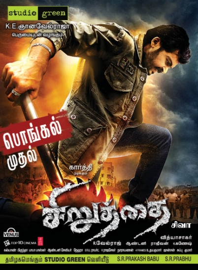 2011 tamil action movies