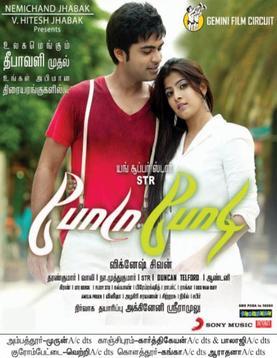 PodaaPodi | Reviews of Podaa Podi in Tamil Movies, Indian