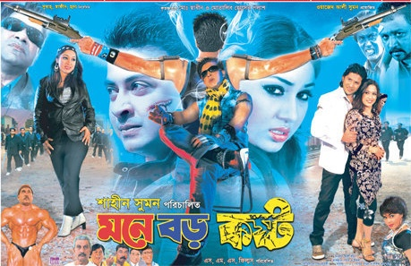 TomakeBouBanabo | Reviews of Tomake Bou Banabo in Movies