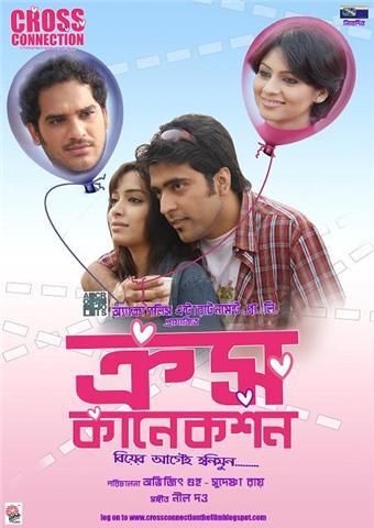 JekhaneBhooterBhoy | Reviews of Jekhane Bhooter Bhoy in